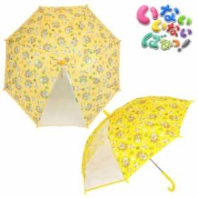 いないいないばあっ! 傘 1コマ透明 手開き カサ ワンワン&ウータン fo-inbaw08