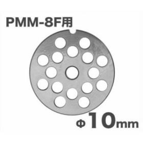 【メール便可】ミナト 電動ミンサー PMM-8F専用 カットプレート 10mm 粗挽き用