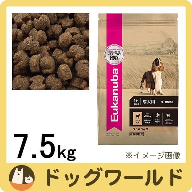 ユーカヌバ アダルト ラム&ライス 成犬用 中・大型犬用 1歳以上 7.5kg