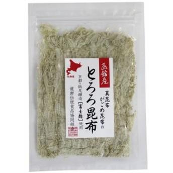 函館産とろろ昆布 (富士酢使用) (25g) 【道南伝統食品】