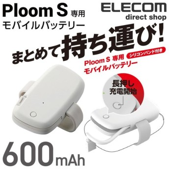 エレコム プルームS 用 ploom s モバイルバッテリー 専用シリコンバンド 電子タバコアクセサリ プルームエス 600mAh 高出力モデル ホワイト┃ET-PT02L-600WH