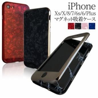 背面強化ガラス iPhoneケース iPhone8 マグネット 吸着 強化ガラスフィルム付き 送料無料 iPhone7 Plus iPhone6 6s フルカバー 全面保護