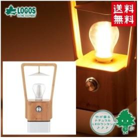送料無料 LOGOS/ロゴス Bamboo ランタン LEDランタン 74175005 省エネ 乾電池 野電 アウトドア キャンプ フィッシング 置き型照明 テーブルスタンド