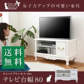 姫系家具 テレビ台 36型対応 幅80 高さ45 猫脚 完成品 (脚のみ組立) 薔薇モチーフ 木製 天然木 アンティーク調