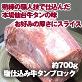 塩仕込み牛タンブロック 約700g 厚切り 肉厚 仙台 塊(かたまり)自由 カット スライス お好みの厚さ 熟練の職人技 本場 仙台ぎゅうたん