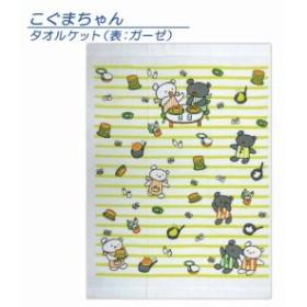 【送料380円】■こぐまちゃん・タオルケット(お昼寝ケット)(表ガーゼ)(ホットケーキるんるん)■
