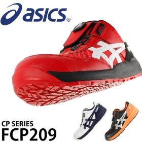 送料無料 アシックスasics 安全靴スニーカーFCP209  (1271A029) Boa ダイヤル式  メンズ・レディース 女性サイズ対応 全3色 22.5cm-30cm 2019新作【あすつく】