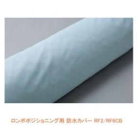 (代引き不可) ロンボポジショニング用 防水カバー RF2/RF6CB ケープ (ベッド関連 床ずれ予防 ) 介護用品