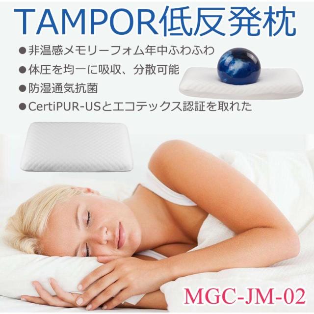 超低価在庫処分!MGC-JM-02限定セール 枕 低反発枕 防湿通気 頭痛改善快眠枕 非温感メモリーフォム年中ふわふわ カバー付き 洗濯可 5年品質保証丈60cm 幅40cm