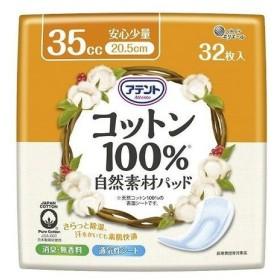 大王製紙 アテント コットン100%自然素材パッド安心少量 32枚 代引不可