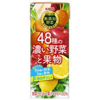 キリンビバレッジ 無添加野菜 48種の濃い野菜と果物 200ml 1箱(24本入)
