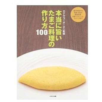 本当に旨いたまご料理の作り方100/ホテルニューオータニ