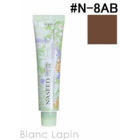 ナプラ NAPLA ナシードカラー第1剤 アッシュブラウン #N-8AB 80g [166514]