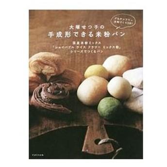 大塚せつ子の手成形できる米粉パン/大塚せつ子