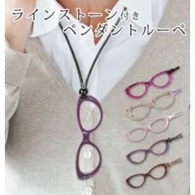 ルーペ ペンダントルーペ 拡大鏡 老眼鏡 ペンダント 通販 メガネ レディース 女性 おしゃれ かわいい メンズ 男性 首掛け アクセサリー