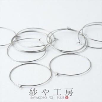 ピアスフープ ステンレス ラウンド(径約35mm)5ペア(約10ヶ)シルバー サークル ワイヤーピアスパーツ ピアス金具 手芸材料 部品 金属