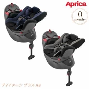 Aprica アップリカ ディアターン プラス AB 2022072 チャイルドシート 新生児 回転式 3way ベッド型 【