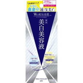 pdc ダイレクトホワイトデュー 美白美容液 50ml (医薬部外品)