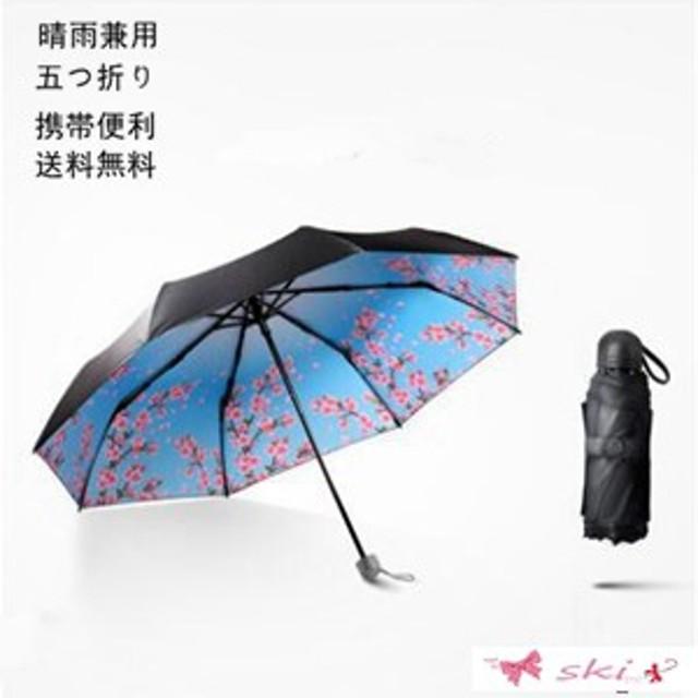 完全遮光 紫外線 軽量 UVカット 遮光 折り畳み 晴雨兼用 男女兼用 折りたたみ傘 撥水 日傘 対策 レディース 雨傘 五つ折 100% 遮熱