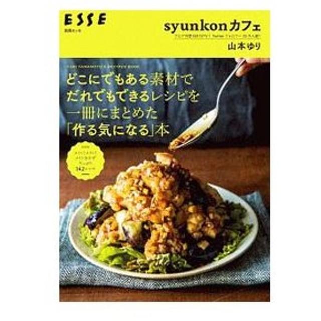 どこにでもある素材でだれでもできるレシピを一冊にまとめた「作る気になる」本/山本ゆり