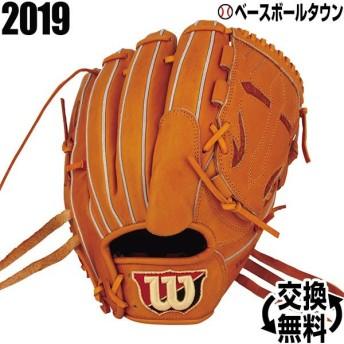 野球 グローブ 軟式 ウイルソン Wilson Basic Lab ベーシックラボ デュアル 投手用 右投げ オレンジタン 83  サイズ9  WTARBSD1M83
