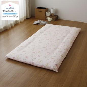 【敷布団カバー】ニューシーズン シングルロングサイズ(綿100%/105×215cm/ピンク)