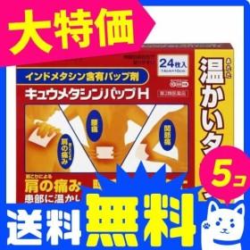 1個あたり1169円 キュウメタシンパップ H 24枚 5個セット  第2類医薬品