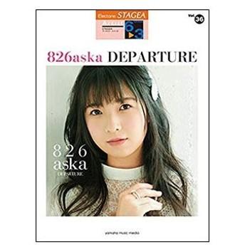 楽譜 6〜3級 エレクトーンSTAGEA アーチスト VOL.36/826aska 『DEPARTURE』