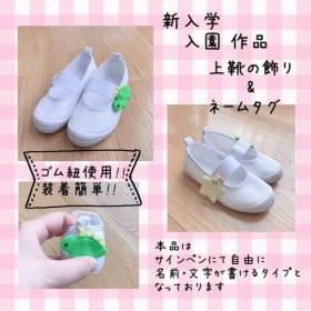 簡単装着!可愛いネームタグ&上靴飾り*