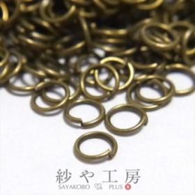 丸カン(約4mm)約300個セット 金古美 線径0.5mm 丸環 リング 連結金具 カン類 アクセサリーパーツ ビーズ ネイル 手芸材料 基本 素材