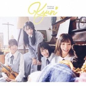 日向坂46/キュン(TYPE-C)(Blu-ray Disc付)