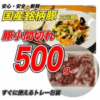新鮮国産銘柄豚『とよかわ みー豚』豚小間切れ500g