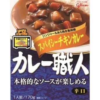江崎グリコ カレー職人 スパイシーチキンカレー(辛口) 170g