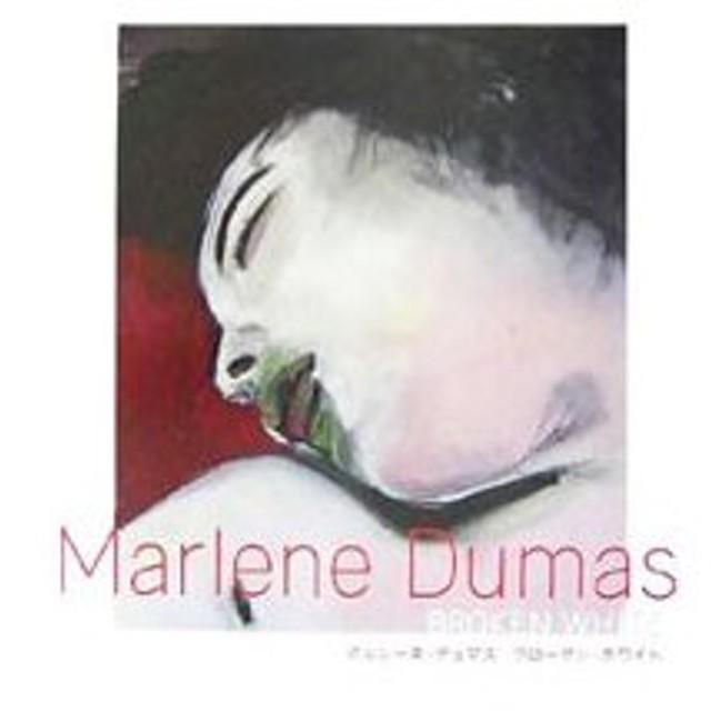 マルレーネ・デュマス ブロークン・ホワイト/DumasMarlene