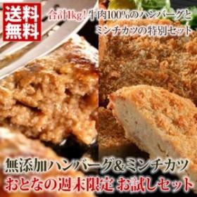 無添加 ハンバーグ&ミンチカツ お試し 合計1kg 牛肉 100% 手作り 牛生 お取り寄せ 産直 グルメ