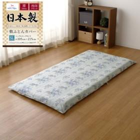 【敷布団カバー】ソナタ シングルロングサイズ(綿100%/105×215cm/サックス)【日本製】