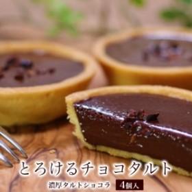お中元 ギフト スイーツ お菓子 ギフト プレゼント チョコ 個包装 濃厚 タルト ショコラ 4個入