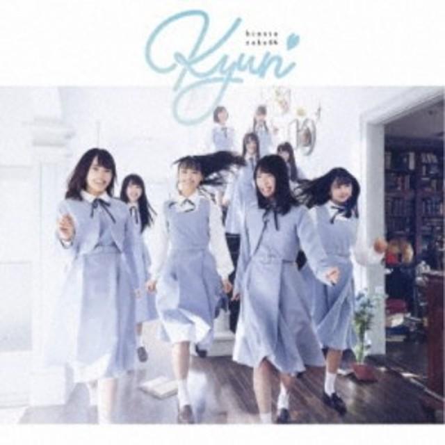 日向坂46/キュン 【CD+Blu-ray】