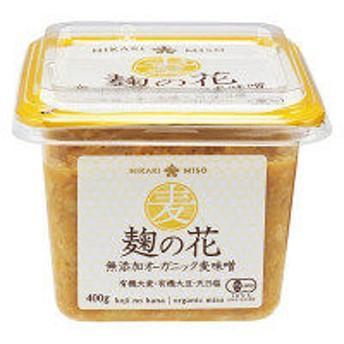 麹の花 無添加オーガニック麦味噌 400g 1個