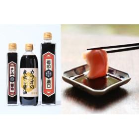 鳥取のお醤油セット