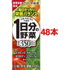 伊藤園 1日分の野菜 紙パック (200mL24本入2コセット)