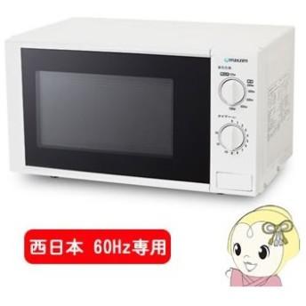 【在庫僅少】【西日本専用・60Hz】 JM17BGZ01 maxzen 17L 家庭用電子レンジ