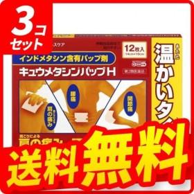 1個あたり635円 キュウメタシンパップ H 12枚 3個セット  第2類医薬品 プレミアム会員はポイント24倍