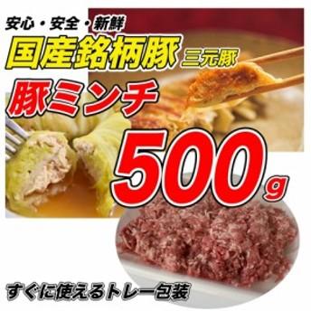 新鮮国産銘柄豚『とよかわ みー豚』豚ミンチ500g