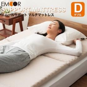 マットレス マット アンダーマットレス ウレタン 3つ折りマットレス マルチマットレス ダブル ダブルサイズ 敷き布団 収納ベッド用 送料無料 エムール