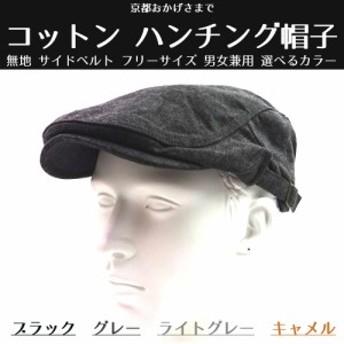 シンプルハンチング帽子 コットン サイドベルト 無地 フリーサイズ 男女兼用 全4色