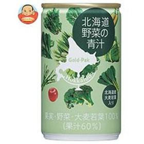 【送料無料】ゴールドパック 北海道野菜の青汁 160g缶×15本入
