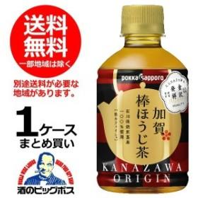 送料無料 ポッカサッポロ 加賀棒ほうじ茶 1ケース/275ml×24本(024)