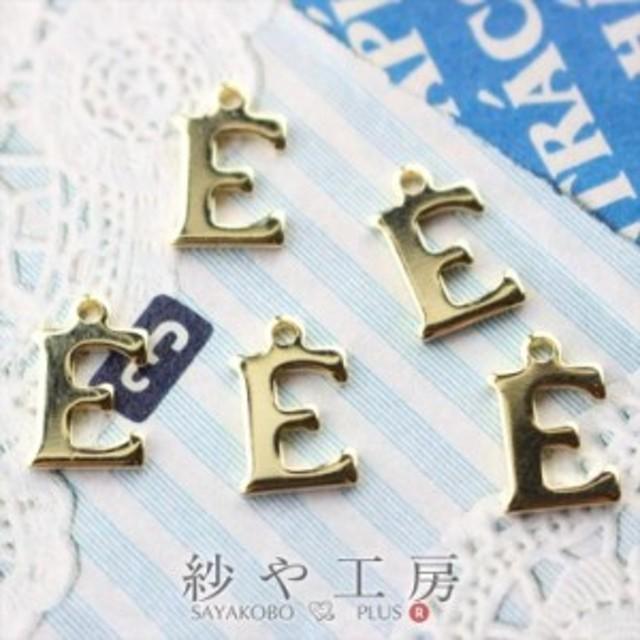 542f053be92e74 アルファベットチャーム E(約10mmサイズ)ゴールド 5個 英字 イニシャル カン付き レジン
