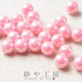 高品質クリスタルガラスパール ラウンド(全球)(径約8mm)約25個 ピンク パールパーツ 1穴 手芸用品 アクセサリー材料 部品 素材 資材